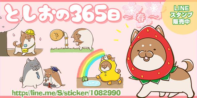 としおの365日〜春〜