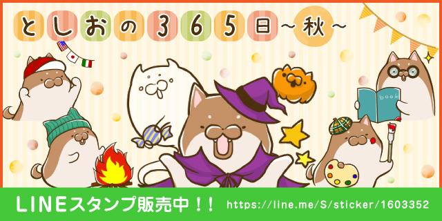としおの365日〜秋〜